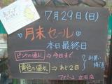 2012/07/29立石