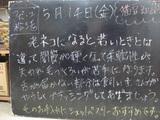 2010/05/14松江