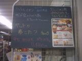 2010/11/16南行徳