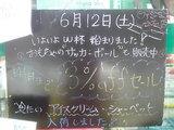 2010/06/12立石
