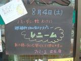 2012/08/04立石