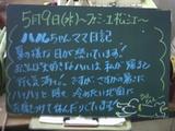 070509松江