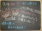 2012/09/09森下