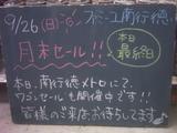 2010/9/26南行徳
