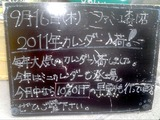 2010/9/16森下