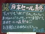 060924松江