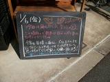 2012/1/6森下