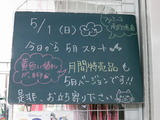 2011/05/01南行徳