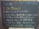 2010/05/21南行徳