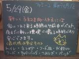 090529南行徳
