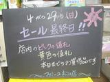 2012/04/29松江