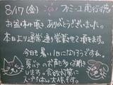 2012/8/17南行徳