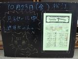 091023松江