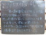 091204松江