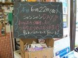 2012/6/22森下