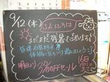 2012/9/12森下