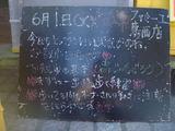 2010/06/01葛西
