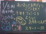 060105南行徳