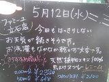 2010/5/12立石