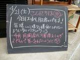 2012/04/21森下