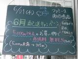 2012/6/21南行徳