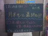 100124南行徳
