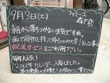 2011/09/03森下