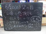 2010/6/20松江