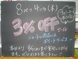 2011/8/4松江