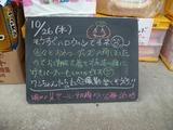 2011/10/26森下