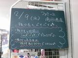 2011/2/9南行徳