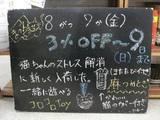 090807松江