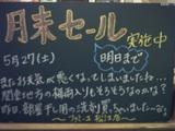 060527松江