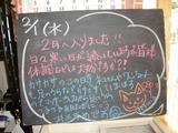 2012/2/1森下