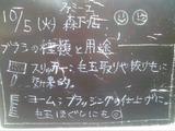 2010/10/05森下
