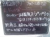 2010/9/2森下