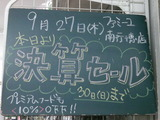 2012/9/27南行徳