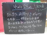 2010/4/28松江