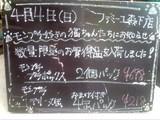 2010/4/4森下