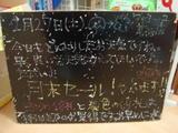 2010/02/27葛西