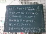 2011/12/24南行徳