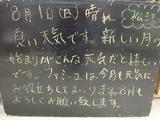 2010/8/1松江