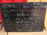 2011/01/07葛西