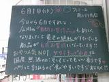 2011/6/1南行徳