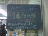 2010/05/22南行徳