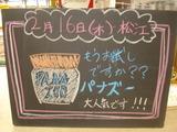 2012/2/16松江