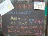 2012/4/19立石