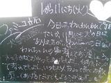 2011/01/11立石