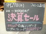 2012/9/27森下