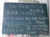 2012/5/17南行徳